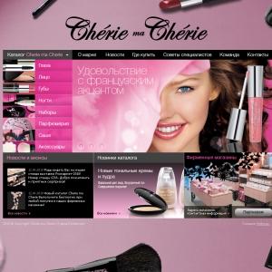 Cherie ma cherie косметика официальный сайт